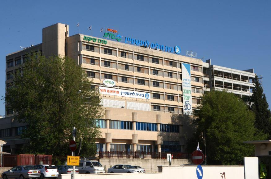 בית חולים לוינשטיין