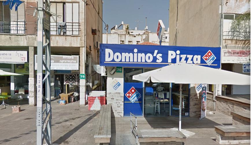 ביקרו בדומינוס פיצה