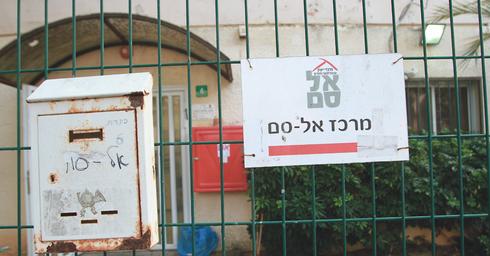 סניף אל-סם ברעננה | צילום: אסף פרידמן