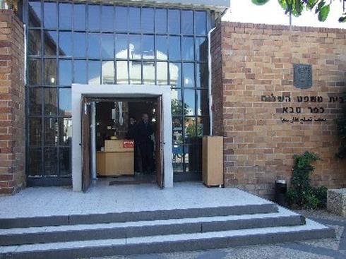 צילום: הנהלת בתי המשפט