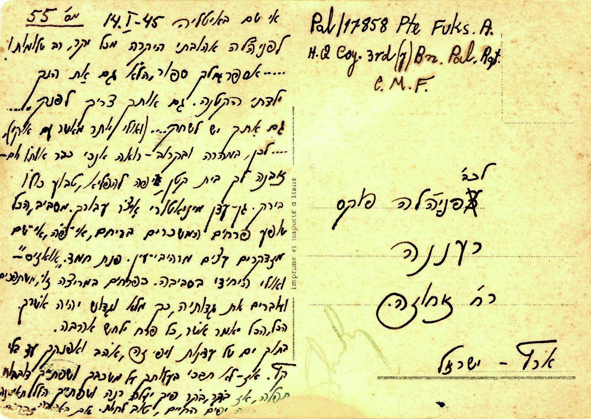 גלויית אהבה שכתב אברהם פוקס לפניה | באדיבות ארכיון רעננה
